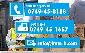 加藤株式会社連絡先