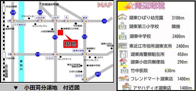 小田苅地図.png