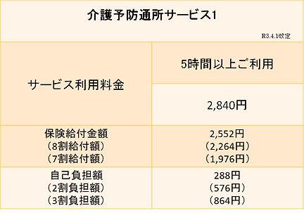 通所サービス料金.jpg
