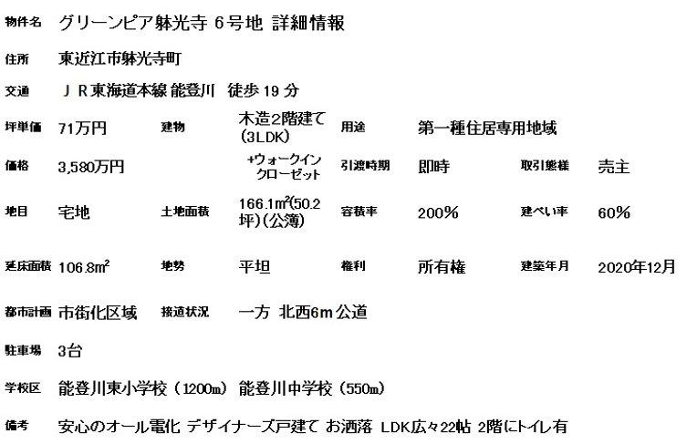 詳細6.jpg