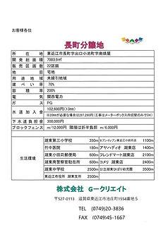 ★長町分譲地案内文