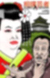 sumogeisha_cover.jpg