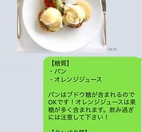 福岡食事指導