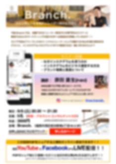 スクリーンショット 2018-09-01 10.07.57.png