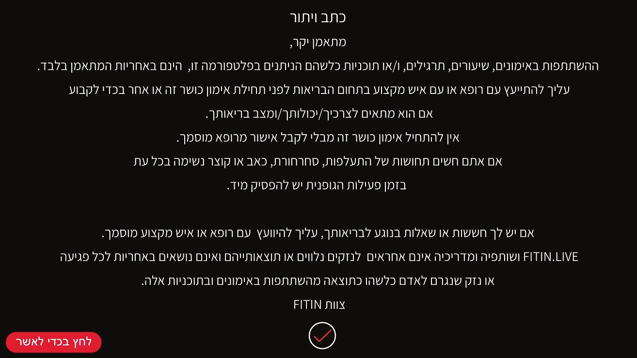 Disclaimer (2).jpg