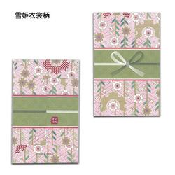 歌舞伎柄のポチ袋