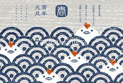 青海波ニ酉図