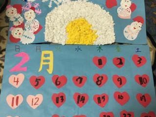 2月手作りカレンダー完成!