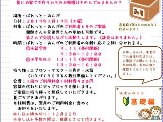 1月に「みそづくりイベント」を行います!