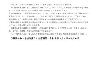 3月のぱれっと(岡垣)の営業について