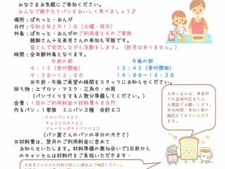 <ぱれっと・おんが> 2月11日に親子でパン作りイベントを行います!