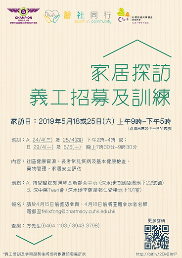CIIF家居探訪義工招募及訓練-01.png