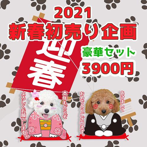 2021新春初売り企画 豪華セット