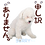 Thumbnail: あいさつ丁寧語セット1 ↑