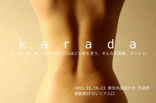 「k a r a d a」を終えて