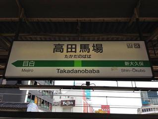 高田馬場・早稲田探訪