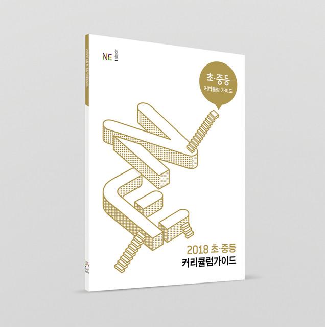 NE_Guide_book_main.JPG