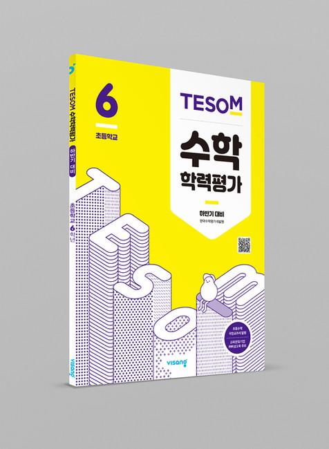 tesom_front.jpg