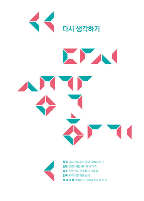 2019_AR+INVITATION_front.JPG