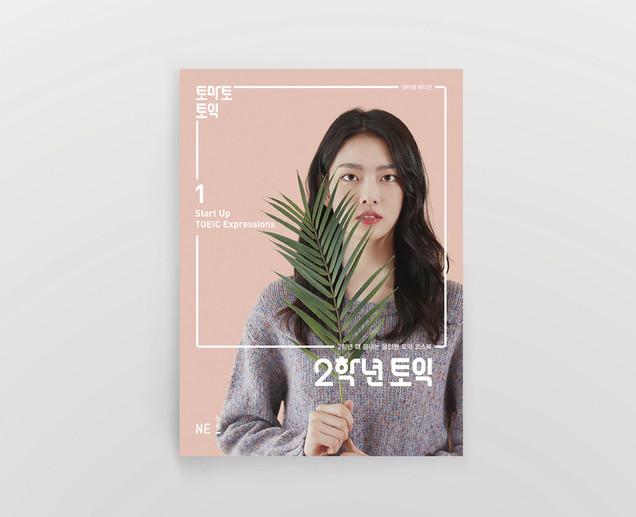 2학년토익_2018_main.jpg