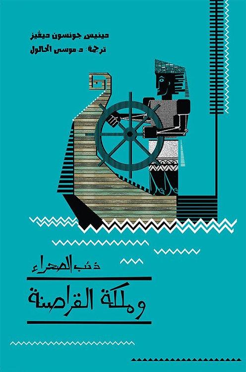 ذئب الصحراء 3 - ملكة القراصنة