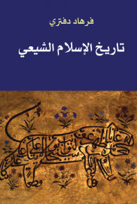 تاريخ الاسلام الشيعي