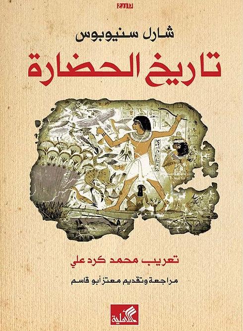 تاريخ الحضارة