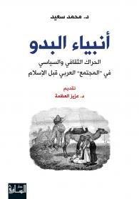 أنبياء البدو : الحراك الثقافي والسياسي في المجتمع العربي قبل الإسلام