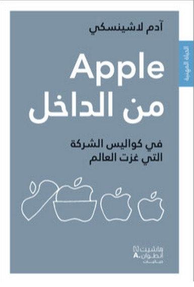 Apple من الداخل : في كواليس الشركة التي غزت العالم