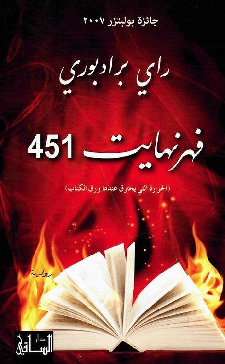 فهرنهايت 451