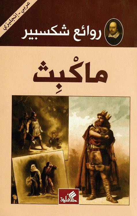 ماكبث : عربي - إنجليزي