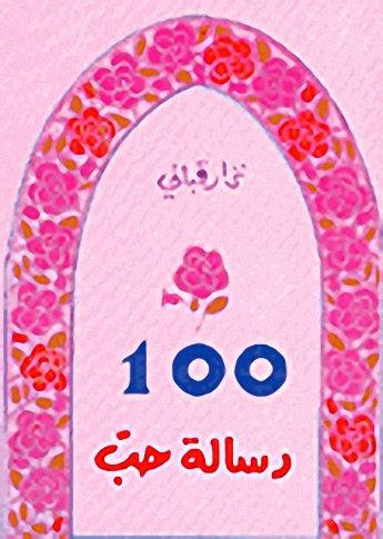 مئة رسالة حبّ
