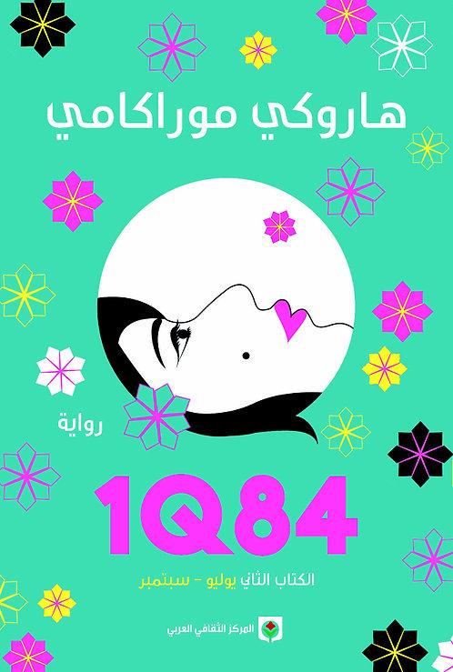 1Q84 الكتاب الثاني يوليو-سبتمبر