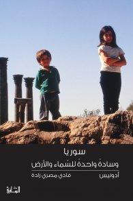 سوريا وسادة واحدة للسماء والأرض