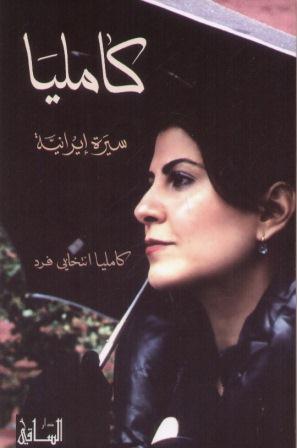 كامليا: سيرة ايرانية