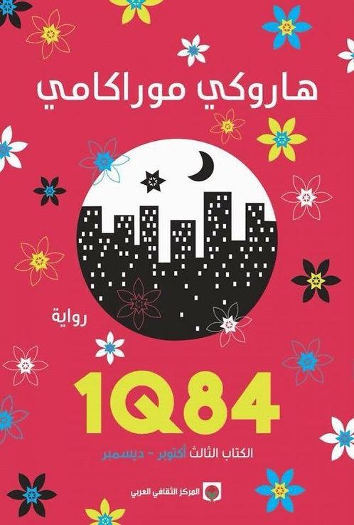 1Q84 الكتاب الثالث