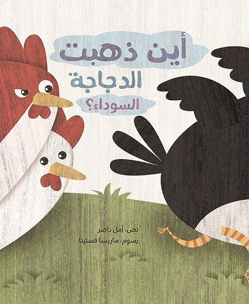 أين ذهبت الدجاجة السوداء