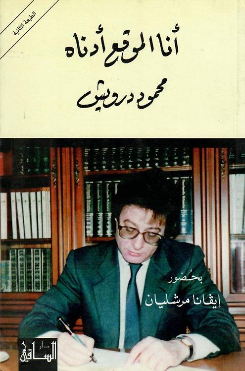 انا الموقع ادناه محمود درويش