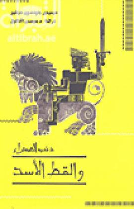 ذئب الصحراء 1 - القط  الأسد