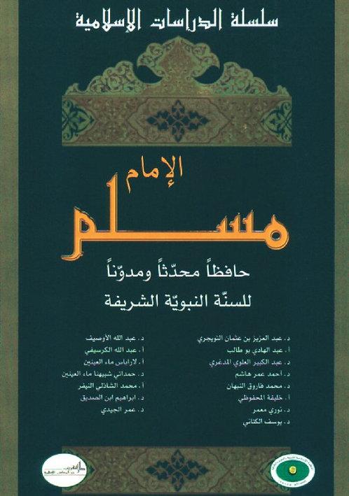 الإمام مسلم حافظاً محدثاً ومدوناً للسنة النبوية الشريفة