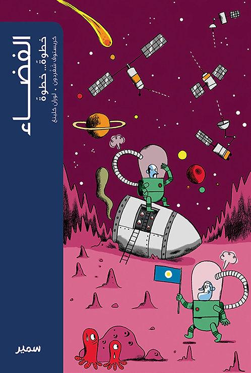 KHOUTWA-الفضاء