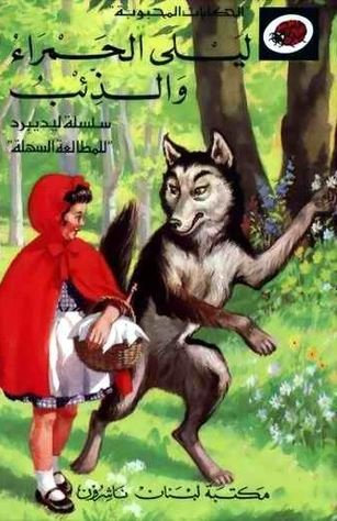 أنا أقرأ - ليلى الحمراء والذئب