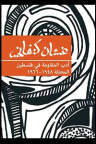 أدب المقاومة في فلسطين المحتلة 1948-1966