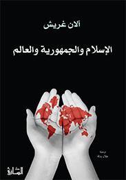 الاسلام والجمهورية والعالم