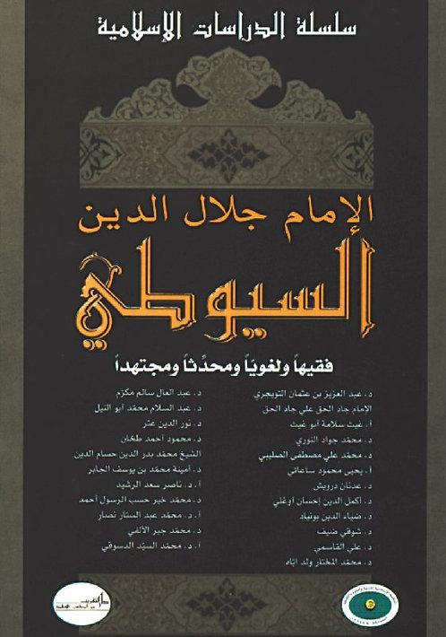 الإمام جلال الدين السيوطي فقيهاً ولغوياً ومحدثاً ومجتهداً