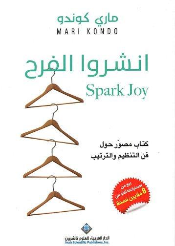 انشروا الفرح : كتاب مصور حول فن التنظيم والترتيب