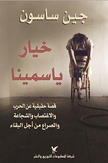 خيار ياسمينا : قصة حقيقة عن الحرب والاغتصاب والشجاعة والصراع من أجل البقاء