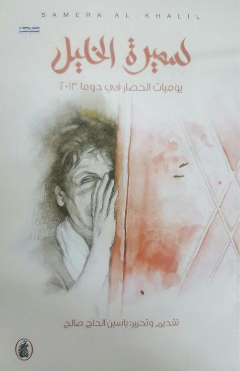 سميرة الخليل يوميات الحصار في دوما