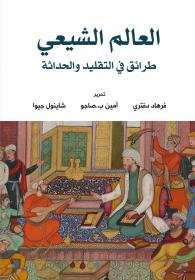 العالم الشيعي - طرائق في التقليد والحداثة