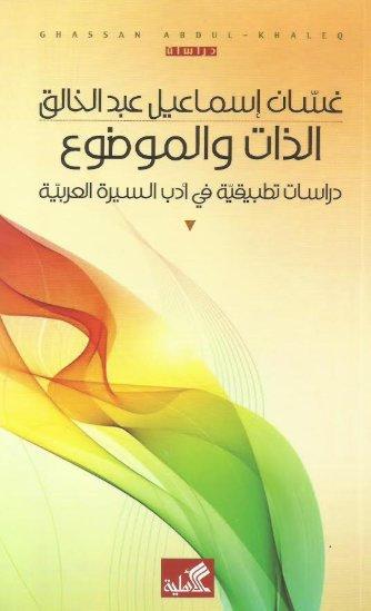 الذات والموضوع - دراسة تطبيقية في أدب السيرة العربية